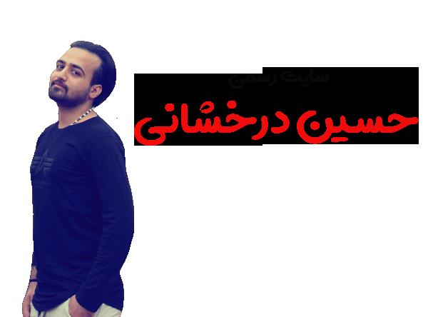 سایت رسمی حسین درخشانی